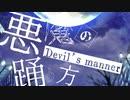 【黄昏の世界で】☆悪魔の踊り方 歌ってみた☽【夜宮みどな】《オリジナルRap》