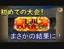 【モンスターファーム2】MF2#4 エンジェル!初大会!結果はいかに!?【ゲーム実況】