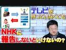 【ブログネット】テレビを持っていなくても NHKに報告をしないといけないの?