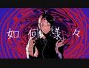 【赤塚優一Furia】如何様々【UTAU音源配布】