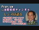 「池間哲郎チャンネル  パラオ共和国第6代大統領 クニオ・ナカムラ 父親は日本人 パラオ独立へ リアリズムの政治家 ご逝去 多くのマスコミが報道」池間哲郎 AJER2020.11.11(3)