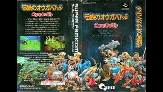 1993年03月12日 ゲーム 伝説のオウガバトル BGM 「Ikeike March」