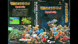 1993年03月12日 ゲーム 伝説のオウガバトル BGM 「Sand Storm」