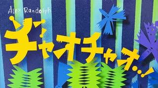 「サイコロ」×「嘘付き」の騙し合いすごろく【チャオチャオ】 part1