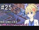 【Project Hospital】院長のお姉さん実況【病院経営】 25