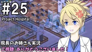 【Project Hospital】院長のお姉さん実況