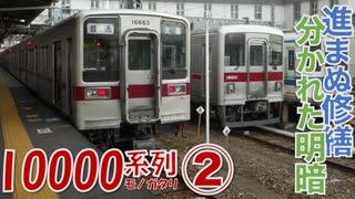 【東武電車モノガタリ】汎用電車よ、どこ