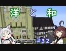 【マインクラフト】きりたんの豆腐増築大作戦!part32【VOICE...