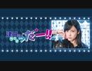 津田のラジオ「っだー!!」2020年11月11日