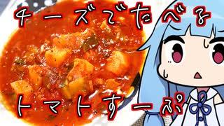 【チーズで食べるトマトスープ】 「茜ちゃ