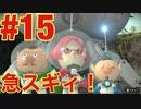 #15【ピクミン3】こんな急展開あるっ!?(ゲーム実況)