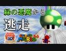 【奴が来る】緑の悪魔 全ステージ制覇の旅 Part5(終) (にじかけるはねマリオ)【マリオ64実況(マリコレ3D版)】