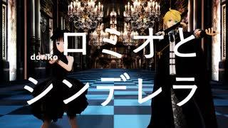 【旧剣陣営で】ロミオとシンデレラ【MMD】
