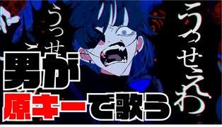 【男が原キーで!?】うっせぇわ / Ado 歌っ