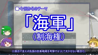 【ゆっくり解説】海軍に関する一考察(南