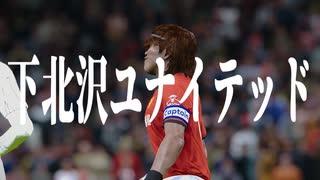 下 北 沢 ユ ナ イ テ ッ ド.mp7