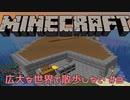 【実況プレイ】広大な世界で散歩しない【Minecraft】【第七回】#3