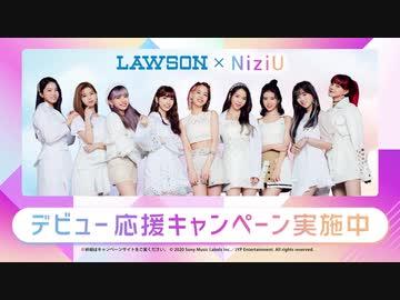 『【ローソン】NiziU デビュー応援キャンペーンがスタート♪』のサムネイル