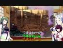 【アンサガ】七大驚異に挑む東北姉妹4【VOICEROID実況】