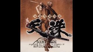 1998年02月26日 ゲーム 立体忍者活劇 天誅 BGM 「12 - 鬼陰戦」