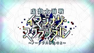 【Fate/Grand Order】虚数大海戦イマジナ