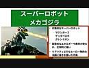 【スーパーロボット】ゴジラ怪獣ここが好き 第二十回【メカゴジラ】
