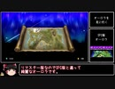 【ロマサガ3リマスター】横文字禁止縛り_part11【ゆっくり実況】