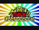 大喜利四賢者の『オレたちしんけんじゃ!』【2020年11月11日放送分】