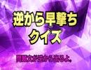 マジカル再現シリーズ 逆から早撃ちクイズ #1