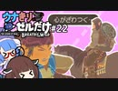 【BotW】ウナきりゼルだけ!!#22【VOICEROID&talkEX実況】
