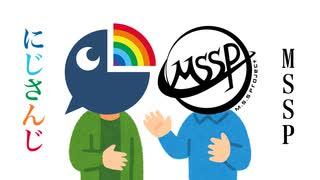 MSSP*にじさんじ