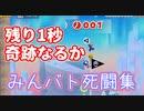 【マリオメーカー2】マリオ兄さんがいない!【みんバト死闘集Par34】