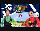 よゐこのスーパーマリオで35周年生活 64編【スーパーマリオ3Dコレクション 実況プレイ】