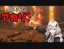 【SEKIRO】葦名忍者戦アカリチャン 第17話【VOICEROID実況】