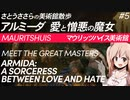 さとうささらの美術館散歩 #5 アルミーダ 愛と憎悪の魔女   マウリッツハイス美術館 Mauritshuis 【CeVIO解説】