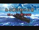 【MMD艦これ】ある鎮守府の日常 第11話 【紙芝居】