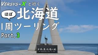 [ゆっくり車載] VERSYS-Xと行く 北海道ほ