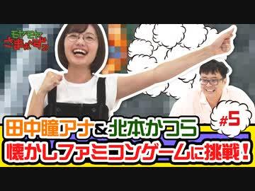 感動のフィナーレ】田中瞳アナ&北本かつら 懐かしファミコンゲームに ...