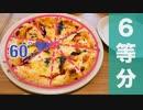 【理系】ピザを切り分ける方法を考えた