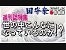 【なでしこ情報隊】週刊誌特集、世の中こんなになっているのか!?[R2/11/13]