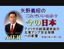 「アメリカ大統領選挙後の北東アジア安全保障への影響」矢野義昭 AJER2020.11.13(2)