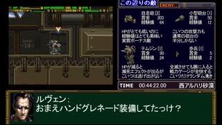ガンハザードRTA part2【2:52:12】