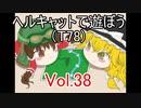 【WoT】ヘルキャットで遊ぼう vol.38(T78)【ゆっくり実況】