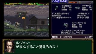 ガンハザードRTA part4【2:52:12】