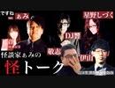 【アーカイブ】怪談家ぁみの怪トーク10月号