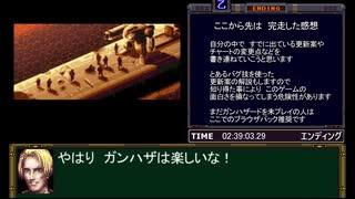 ガンハザードRTA part6(終)【2:52:12】