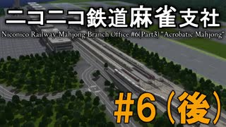 【A列車で行こう9 Version5.0】麻雀地区開