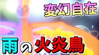 【実況】ポケモン剣盾 冠の雪原でたわむれ