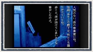 ◆学校であった怖い話 実況プレイ◆part119