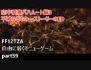 [FF12TZA] 自由に弱くてニューゲーム part59 空中要塞バハムート編3 主砲防護フレームのイベント、ボス・不滅なるもの、ストーリーのED  [ゆっくり実況]